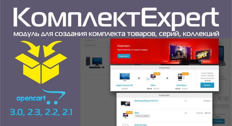 КомплектExpert — создания комплекта товаров, серий, коллекций v. 1.5.3.6 VIP