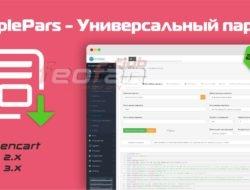 SimplePars — Универсальный парсер для ИМ 2.8-4_beta