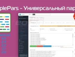 SimplePars — Универсальный парсер для ИМ 2.7.3