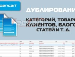 Дублируются товары или категории при добавлении в админке