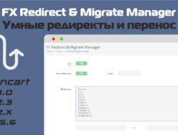 Умные редиректы и перенос FX Redirect&Migrate Manager v.1.0.0