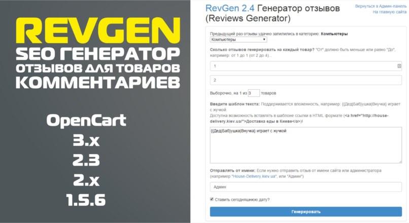 RevGen — SEO Генератор Отзывов для товаров, Комментариев v.2.7.2