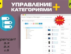 "Управление категориями + v_3.4.2 / Acute Category Manager + <span style=""color: #339966;""><strong>VIP</strong></span>"