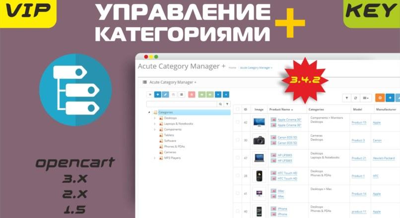 "Управление категориями + v_3.4.2 / Acute Category Manager + <span style=""color: #339966;""><strong>VIP</strong></span>"