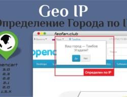 Определение города по IP (Geo IP 6.3) — CityManager+GeoIP 6.3