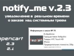 notify_me v.2.3