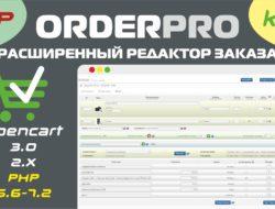 OrderPro Расширенный редактор заказа Opencart 3.x-2.3 key <b>VIP</b>