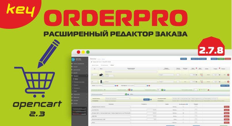 OrderPro — Расширенный редактор заказа v2.7.8 Opencart 2.3 key