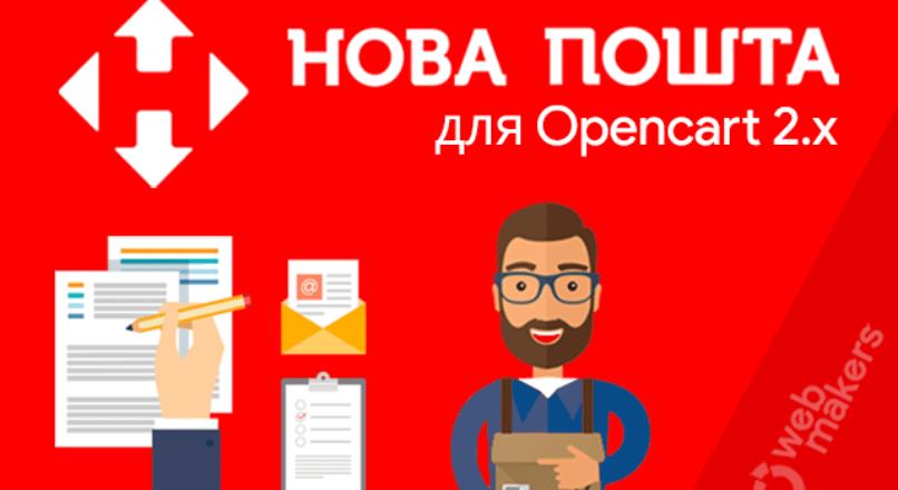 Новая Почта c калькулятором + отделения для Opencart 2.x v2.0