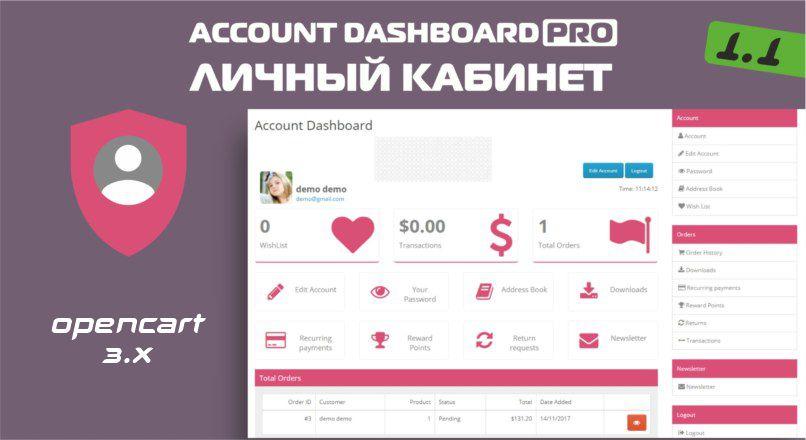Account Dashboard Pro 2 / Личный кабинет V1.1