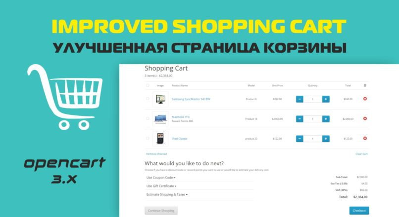 Improved Shopping Cart v1.2.3 Opencart 3.x