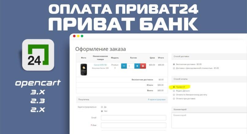 Модуль оплаты Приват24 (ПриватБанк) для Opencart