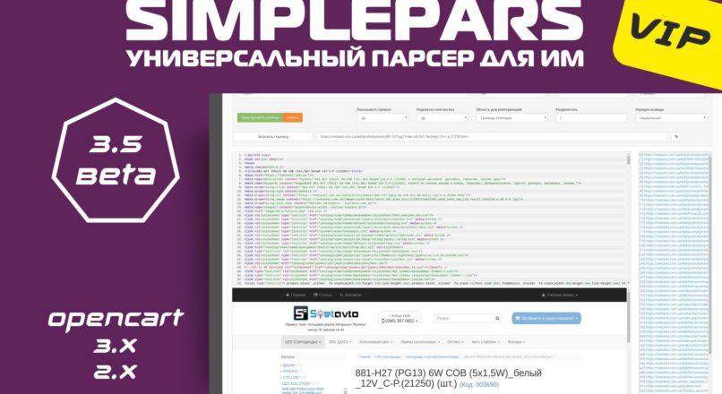 SimplePars — Универсальный парсер для ИМ V.3.5 Null VIP