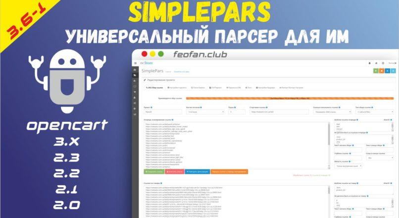 SimplePars — Универсальный парсер для ИМ 3.6-1_beta null