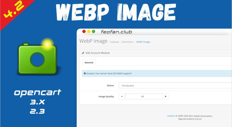 Opencart — WebP Image OCMOD 3.x Journal 3