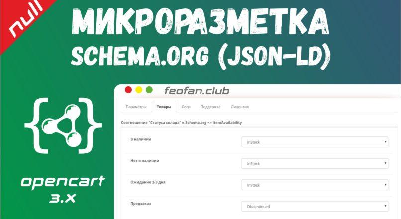 NeoSeo Микроразметка Schema.org (JSON-LD)