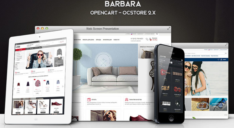 Barbara — шаблон ocstore/opencart/opencart.pro 2.1-2.3 VIP