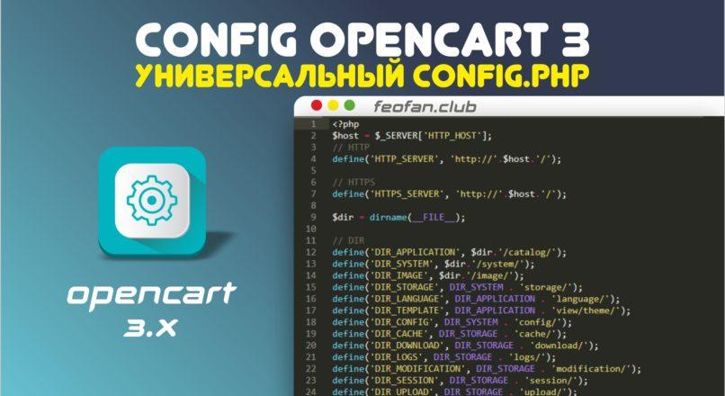 Универсальный config Opencart 3