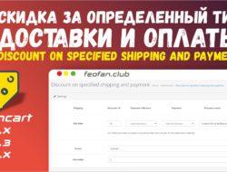 Скидка за определенный тип доставки и оплаты — Discount on specified shipping and payment