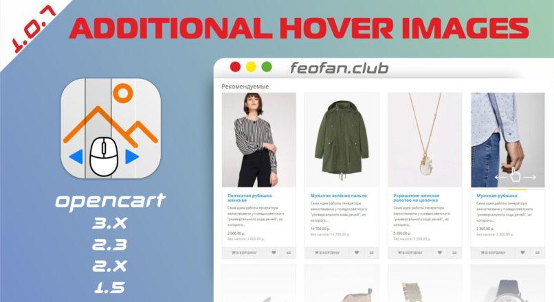Additional Hover Images – Дополнительные изображения при наведении, как на auto.ru