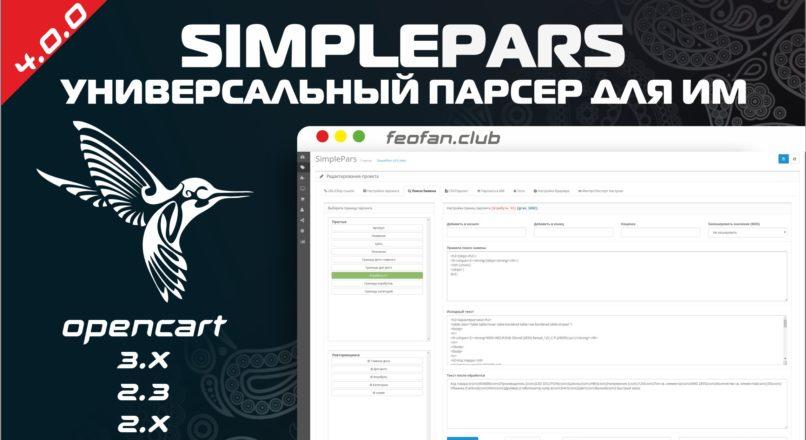 SimplePars Универсальный парсер для ИМ v4.0.0
