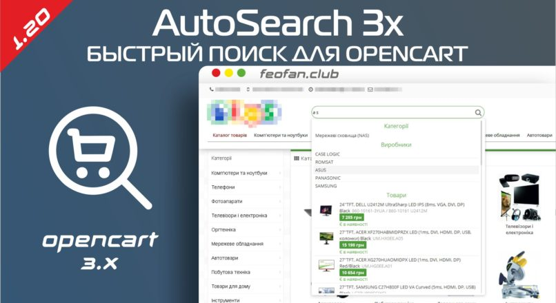 AutoSearch быстрый поиск для Opencart 3 v.1.20