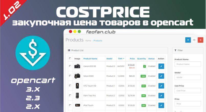 CostPrice закупочная цена товаров в opencart v.1.02
