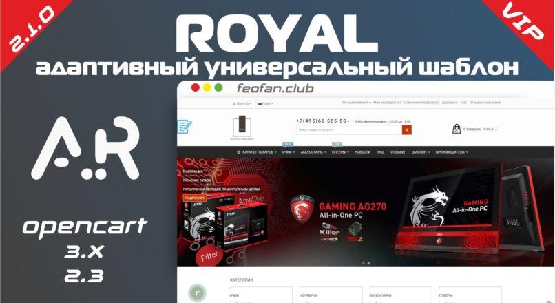 Royal адаптивный универсальный шаблон v.2.1.0 VIP