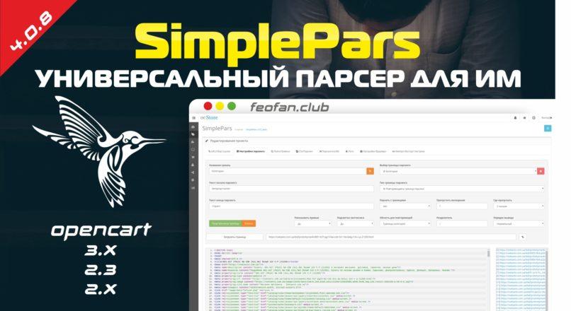SimplePars Универсальный парсер для ИМ v4.0.8 beta