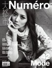 Liu Wen and for Numero China's September