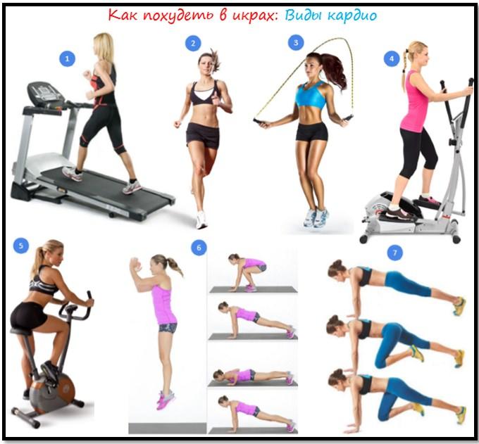Упражнения На Икры Ног Чтоб Похудели. Как правильно подойти к похудению ног: что делать, какие упражнения самые эффективные, советы и рекомендации