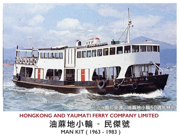民傑 Man Kit (1) – 渡海歲月 Ferry History HK
