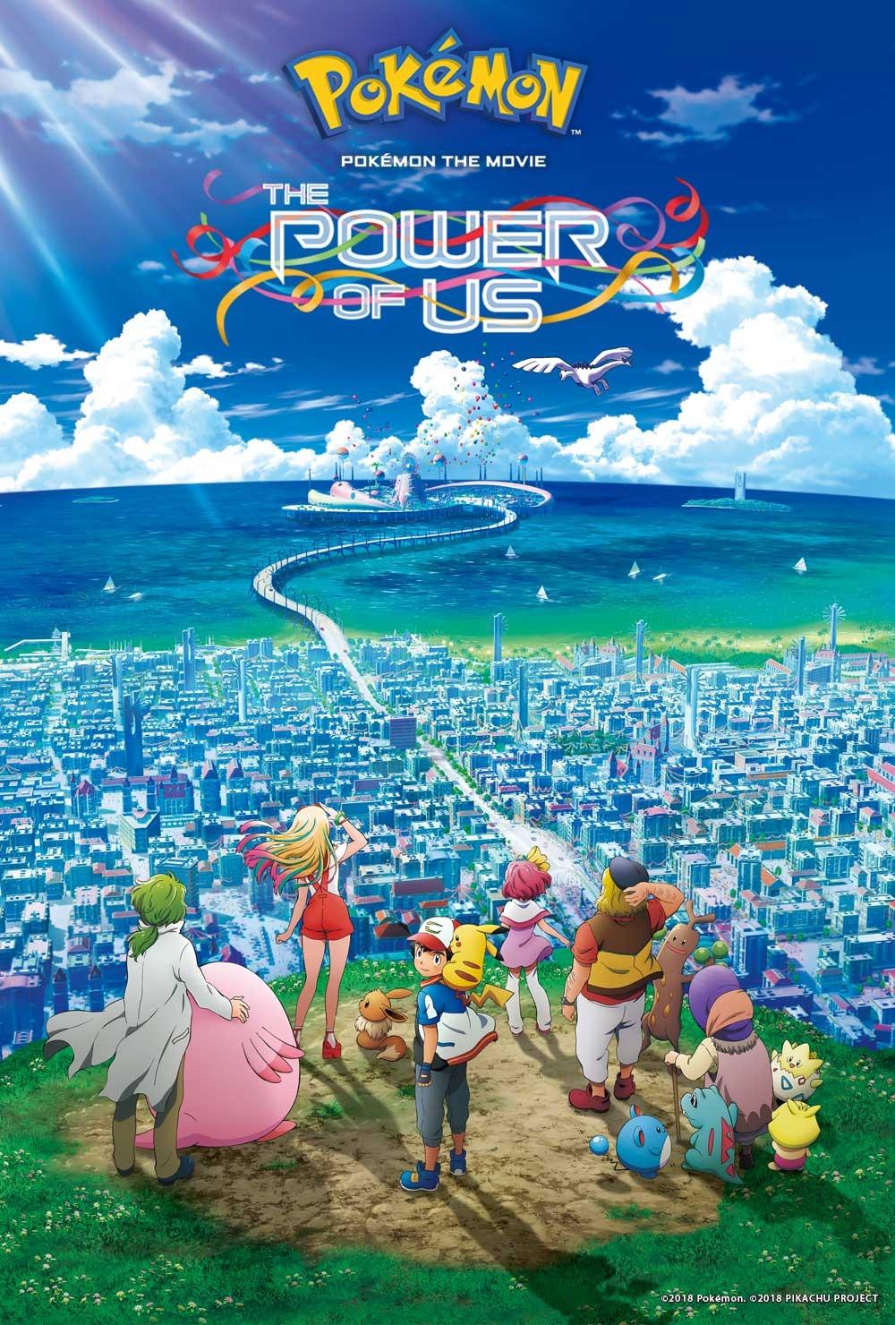 pokemon-the-power-of-us-c1599a248c19d2bd71b176fd437db984.jpg
