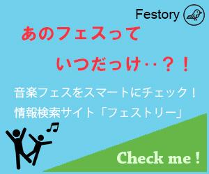 festory-PR-300x250