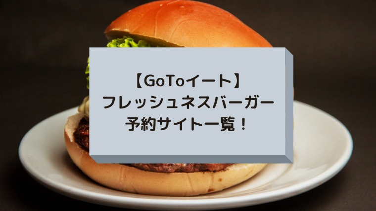 GoToイート|フレッシュネスバーガーの予約サイト一覧!プレミアム付食事券は使える?