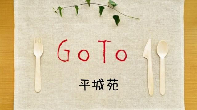 平城苑でGoToイートポイントがもらえる予約サイト一覧!ホットペッパー/ぐるなびは?