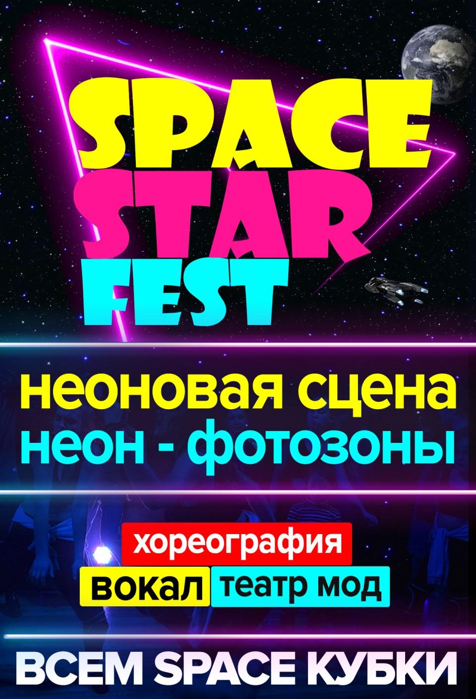 SPACE STAR FEST – Международный фестиваль-баттл талантов