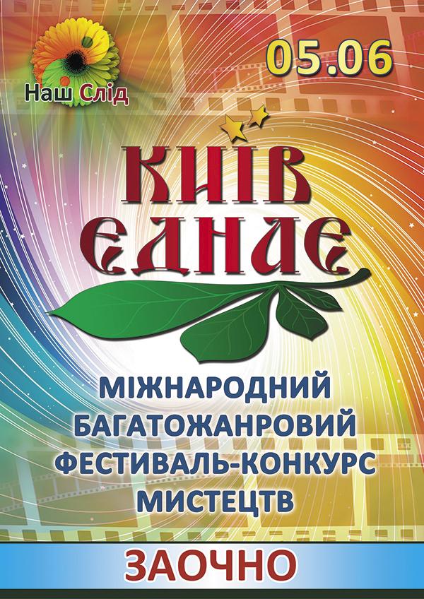 Міжнародний багатожанровий дистанційний конкурс «Київ Єднає»