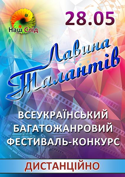 Всеукраїнський дистанційний конкурс «Лавина Талантів»