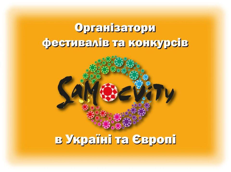 КАЛЕНДАР  ФЕСТИВАЛІВ  В  УКРАЇНІ  ТА  ЄВРОПІ  на  2020р