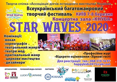 STAR WAVES – 2020