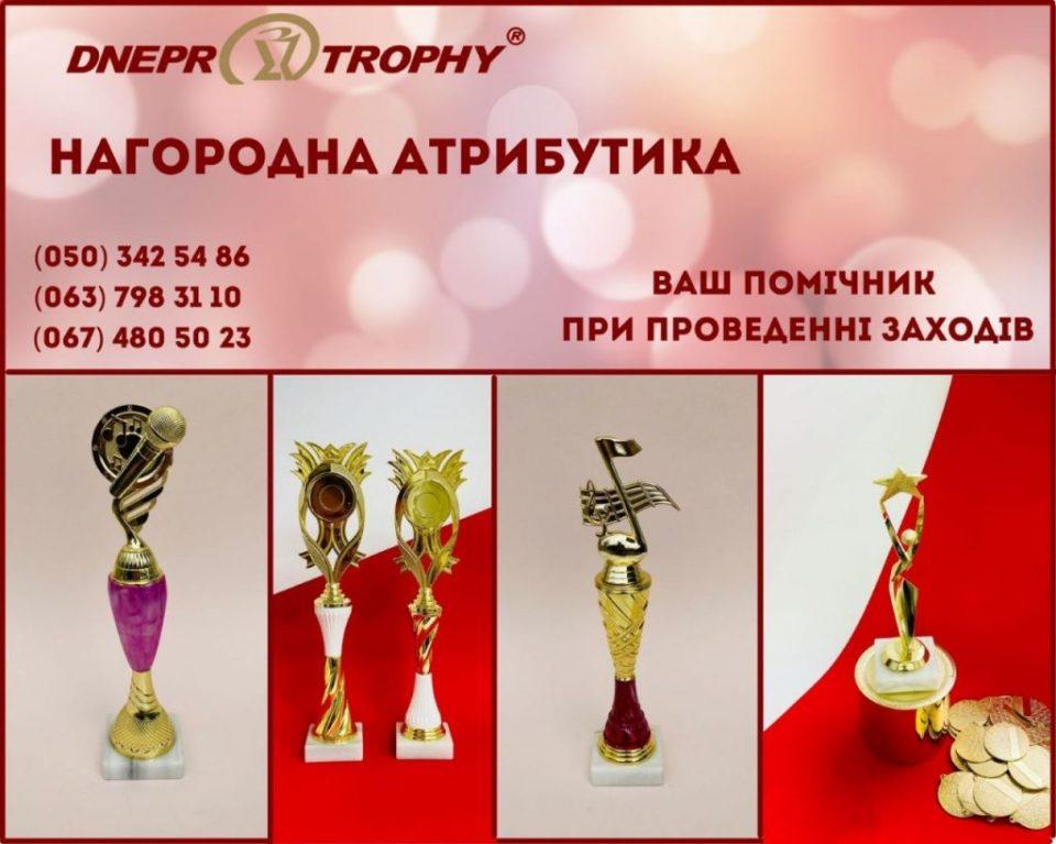 Компанія «Dnepr Trophy»