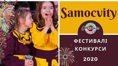 онлайн фестивалі-конкурси Samocvity