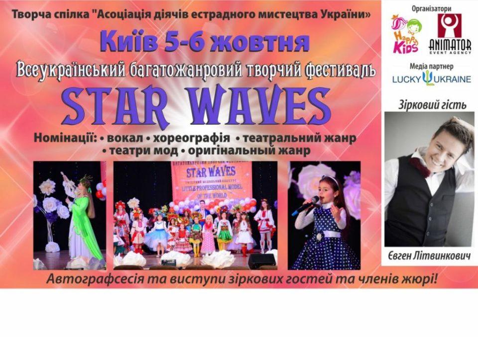 Всеукраїнський багатожанровий  фестиваль