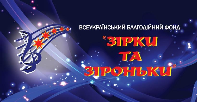"""Зірки та зіроньки. Київ"""" Осінь 2019"""
