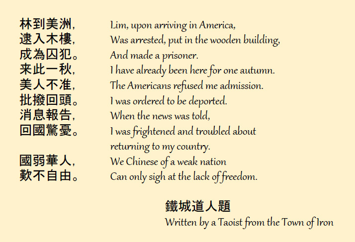 Echoes Of History Chinese Poetry At The Angel Island Immigration