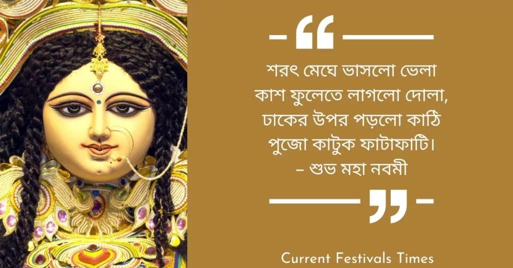 Durga Puja Greetings in Bengali