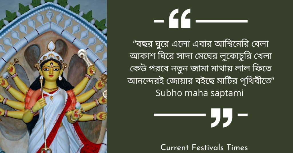 Durga Puja Photo Bengali