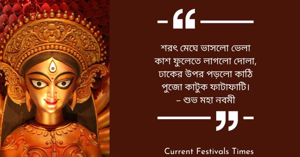 Durga Puja Wishes Bengali