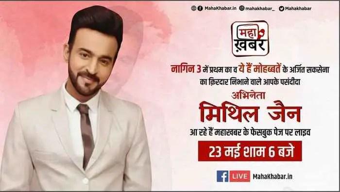 Mithil Jain HD Image  download
